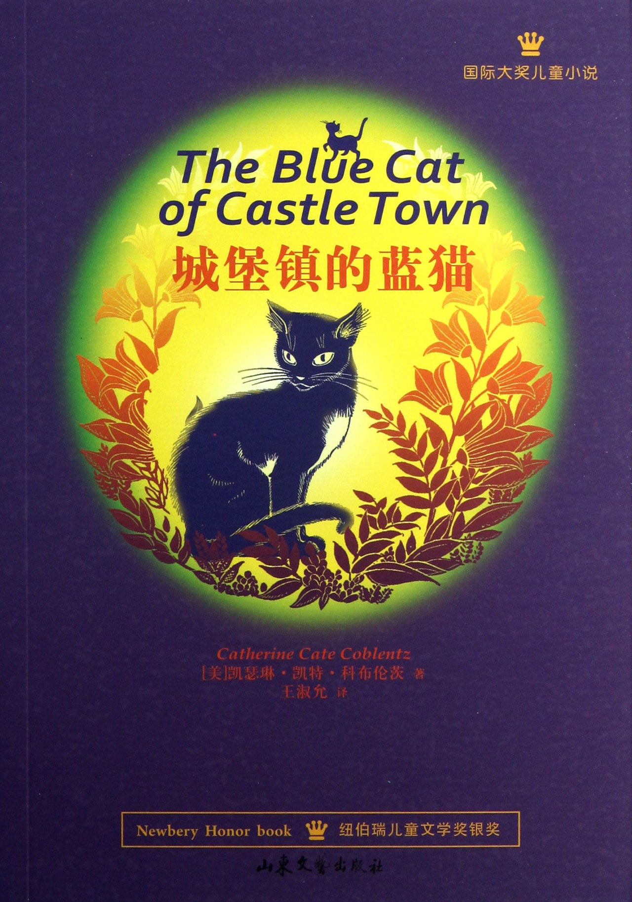 Download A Blue Cat in the Castle Town (Chinese Edition) pdf epub