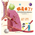 病毒来了!:新型冠状病毒感染的肺炎预防知识绘本