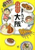 ご当地グルメコミックエッセイ まんぷく大阪 (メディアファクトリーのコミックエッセイ)