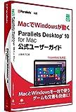 Parallels Desktop 10 for Mac Retail Box Guidebook JP