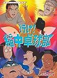 放送開始20周年記念企画 想い出のアニメライブラリー 第57集 行け!稲中卓球部 DVD-BOX デジタルリマスター版