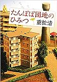 たんぽぽ団地のひみつ(新潮文庫)