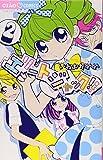 エリートジャック!! 2 (ちゃおコミックス)