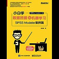 小白学数据挖掘与机器学习.SPSS Modeler案例篇