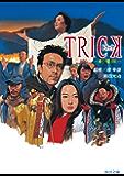 TRICK トリック -劇場版- (角川文庫)