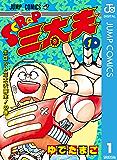 SCRAP三太夫 1 (ジャンプコミックスDIGITAL)