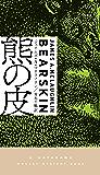 熊の皮 (ハヤカワ・ミステリ)