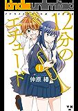 12分のエチュード: 1 (百合姫コミックス)