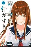 雨下雫は汗がすき(3) (マガジンポケットコミックス)