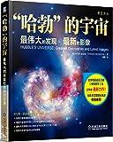 """星空译丛·""""哈勃""""的宇宙:最伟大的发现和最新的影像"""