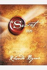 The Secret (Bengali) Paperback
