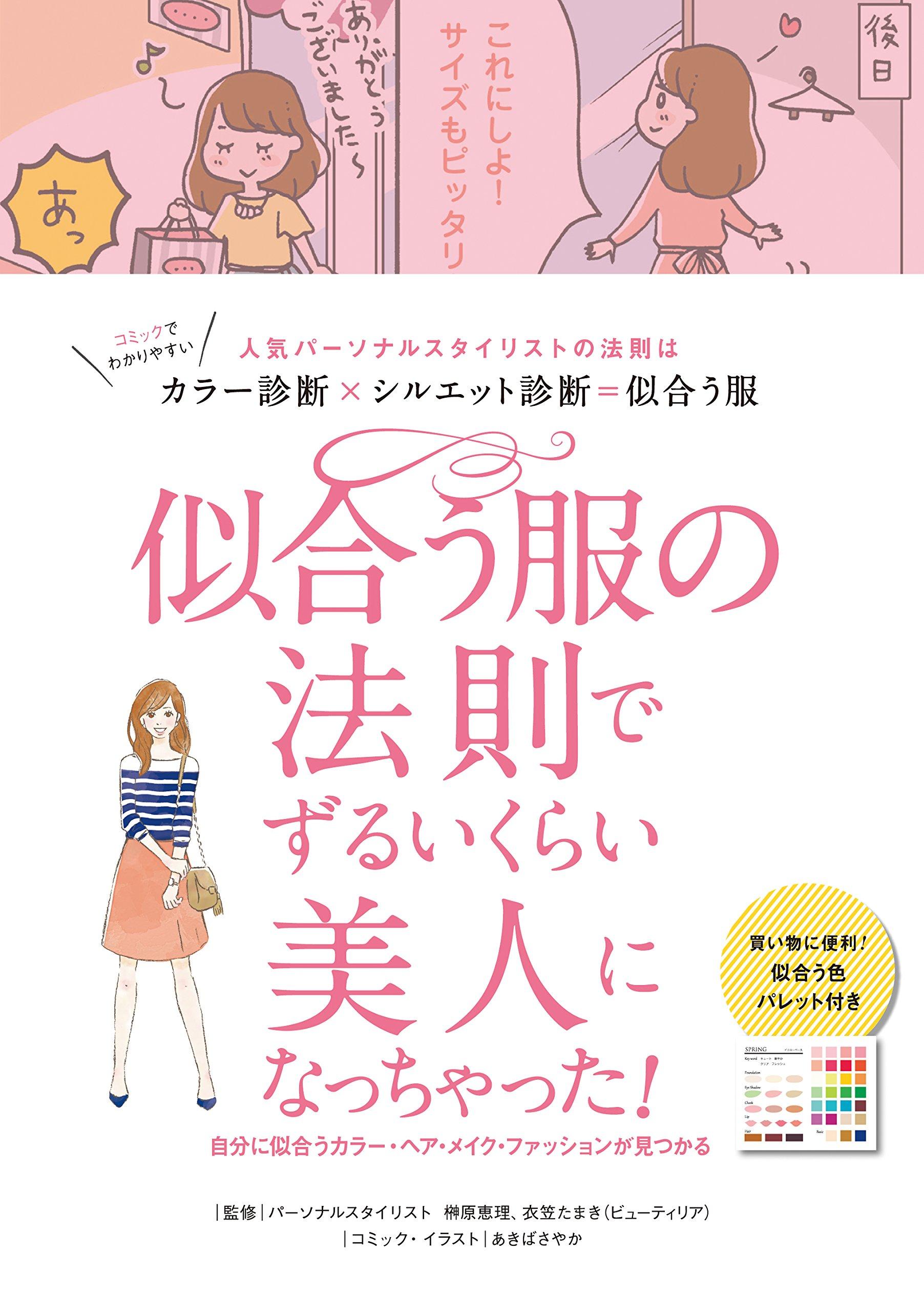 似合う服の法則でずるいくらい美人になっちゃった 榊原恵理 衣笠