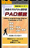 究極のプログラム設計図 PAD解説: 構造化チャートによる設計図法 - 素晴らしいPAD図 - 究極の技シリーズ (計算機屋さんの技)