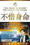 不惜身命 2018 大川隆法 伝道の軌跡 ―「信じる力」が未来を創る―