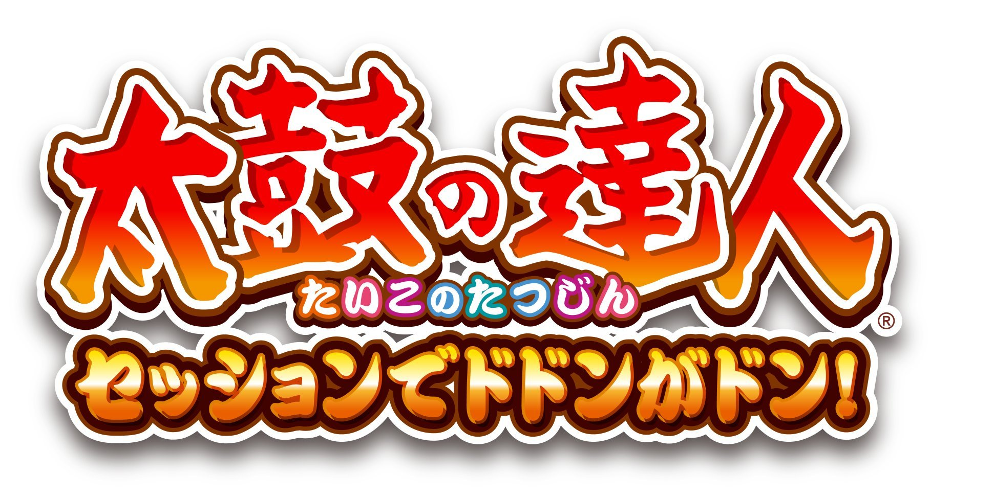 Taiko no Tatsujin Dodon don in the session! Included version japanese Ver. by Bandai (Image #6)