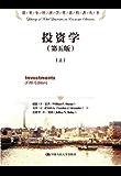 投资学(第五版)上下册(诺贝尔经济学奖获得者丛书)