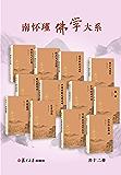 南怀瑾佛学大系合集12册