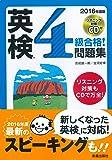 2016年度版 英検4級合格!問題集CD付