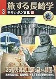 旅する長崎学 (3)