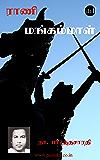 Rani Mangammal (Tamil Edition)
