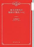 東大合格生の秘密の「勝負ノート」 (文春e-book)