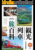 観光列車 旅百科 旅鉄BOOKS