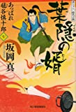 葉隠の婿 あっぱれ毬谷慎十郎(七) (時代小説文庫)