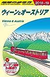 A17 地球の歩き方 ウィーンとオーストリア 2018~2019