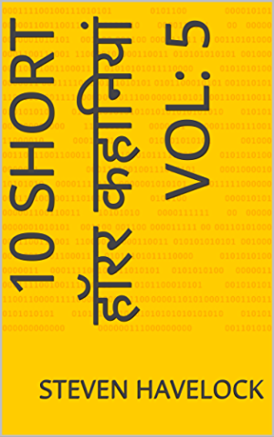 10 Short ???? ???????? Vol: 5 (10 Short ???? ???????? Vol: 1-10) (Hindi Edition)