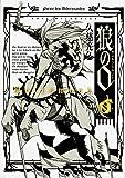 狼の口 8巻 (ハルタコミックス)