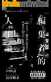 編集者的人生論 〜ベストセラー編集者が教える!情報発信時代の「編集力」の磨き方〜