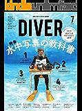DIVER(ダイバー) No.456 (2019-06-10) [雑誌]