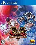 【数量限定封入特典つき】 STREET FIGHTER V CHAMPION EDITION (DLC『ストリートファイターV チャンピオンエディション スペシャルカラー』】封入)