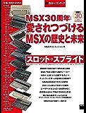 週刊アスキー・ワンテーマ MSX30周年:愛されつづけるMSXの歴史と未来 (―)