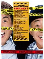 とんねるずのみなさんのおかげでBOX コンプライアンス 2 [DVD]