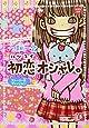 一期一会 初恋オシャレ。: ストーリー&ファッション (小学生文庫)