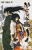 ぬらりひょんの孫 16 (ジャンプコミックス)