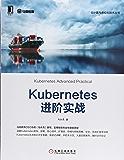 Kubernetes进阶实战 (云计算与虚拟化技术丛书)