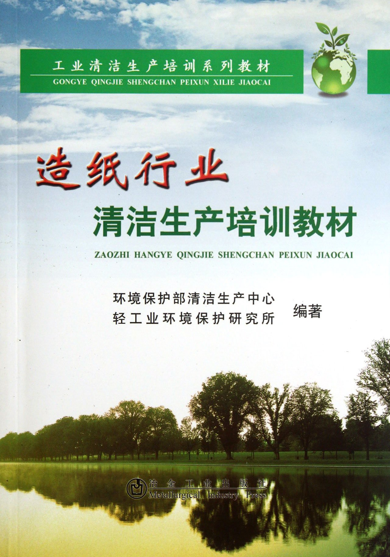 Download Cleaner Production Training Material of Papermaking Industry (Chinese Edition) pdf epub