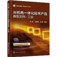 光机电一体化技术产品典型实例:工业