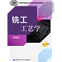 全国中等职业技术学校机械类通用教材:铣工工艺学(第四版)