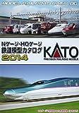 KATO Nゲージ・HOゲージ 鉄道模型カタログ2014