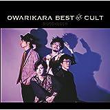 【早期購入特典あり】OWARIKARA BEST OF CULT 2010-2018~オワリカラの世界か~(初回限定盤)(特典:ライブ映像DVD)