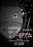 新装版 ミュージアム 分冊版(9) (ヤングマガジンコミックス)