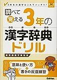 調べて覚える3年の漢字辞典ドリル―3年生の漢字はこれでバッチリ! (漢字パーフェクトシリーズ)