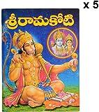 Sri Rama Koti Book, Pack of 5 (Telugu)