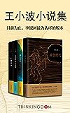 王小波精选小说集(套装共4册)