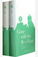 Gone with the Wind Hardcover
