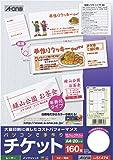 エーワン A-one コピー用紙 手作りチケット 160枚分 8面 白 51474
