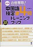 CD2枚付 改訂版 合格奪取! 中国語検定 準4級 トレーニングブック
